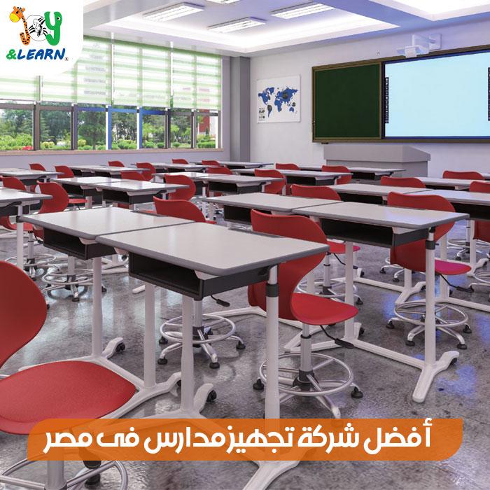 أفضل شركة تجهيز مدارس في مصر