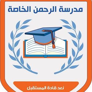 elrahman school